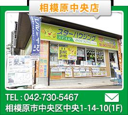 スターハウジング®相模原中央店(本店)